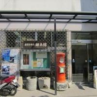 善通寺市立郷土館の写真