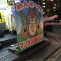 マンガ倉庫 那覇店の写真