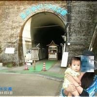 高森町湧水トンネル公園の写真