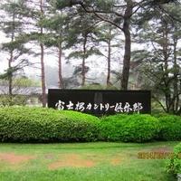 富士桜カントリー倶楽部 レストランの写真