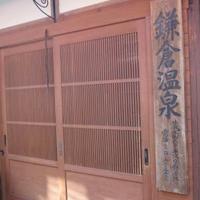鎌倉温泉の写真