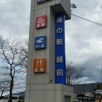 道の駅越前の写真