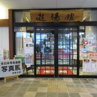 宇津江四十八滝温泉しぶきの湯 遊湯館の写真