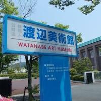 渡辺美術館の写真
