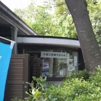 大仙公園観光案内所の写真