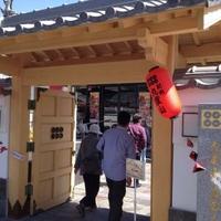 九度山・真田ミュージアムの写真