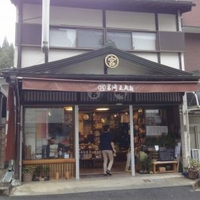 宮崎正商店の写真