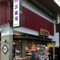 三楽洞本店の写真