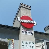 鳥取駅前食品市場の写真