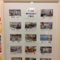 千鳥屋 あいタウン店の写真