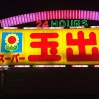 スーパー玉出 天神橋店の写真