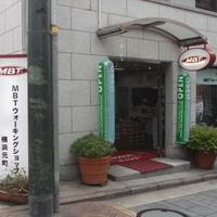 MBTウォーキングショップ 横浜元町店の写真