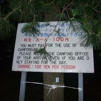 室積キャンプ場の写真