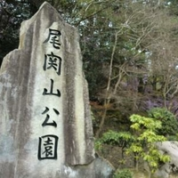 尾関山公園の写真