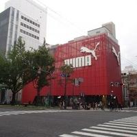 プーマ ストア大阪の写真