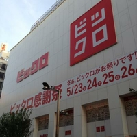 ビックカメラ 新宿東口店(ビックロ)の写真