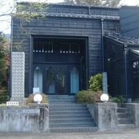 末田美術館の写真