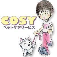 COSYペットケアサービスの写真