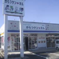 からつケンネル/浜玉店の写真