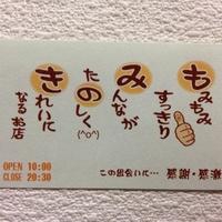 佐賀県鳥栖市の整体&ダイエット『もみの樹』の写真
