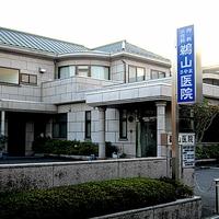 鵜山医院の写真