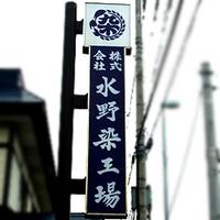 株式会社水野染工場の写真