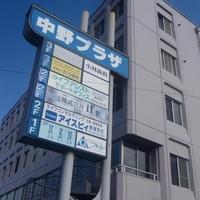 株式会社ライフアシスト 新潟支社の写真
