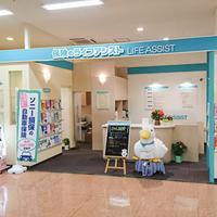 保険のライフアシストアピタ新潟亀田店の写真