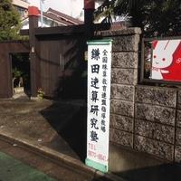 カワイ音楽教室 鎌田速算教室の写真