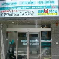 湘南台 腎泌尿器・漢方クリニックの写真