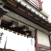 重寿司の写真
