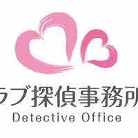 ラブ探偵事務所の写真