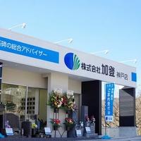 株式会社加登 神戸店の写真