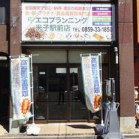 エコプランニング米子駅前店の写真