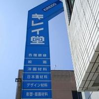株式会社キレイ堂本店の写真