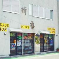 折喜商店の写真