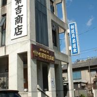 伊藤繁吉商店の写真