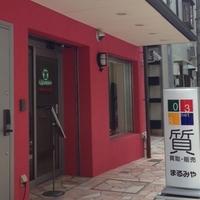 株式会社丸宮商店の写真