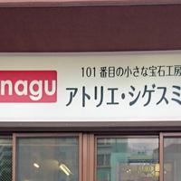 婚約、結婚指輪、ジュエリー店のシゲスミス/熊本の写真