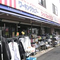 ワーカーズショップハジメ 川崎店の写真