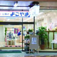 有限会社横山寝具店よこやま アピタ新潟亀田店の写真