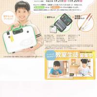 日本習字 若楠教室の写真
