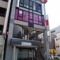 東京美容外科 広島福山院の写真