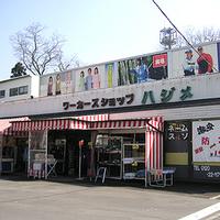 ワーカーズショップハジメ野田店の写真