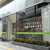 松装カーテンセンター 大阪ショールームの写真