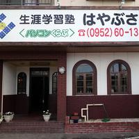 佐賀市のはやぶさパソコン教室の写真