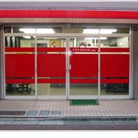 ナルト株式会社綾瀬店の写真