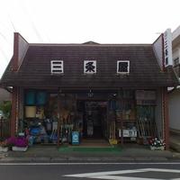 三条屋商店の写真