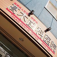 高木歯科医院の写真