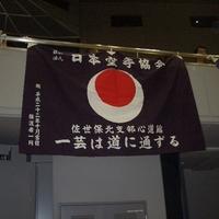 日本空手協会 佐世保北支部 心道館の写真